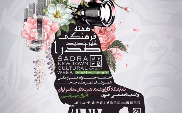 شهر صدرا میزبان نمایشگاه آثار برجسته نقاشان معاصر ایران می گردد