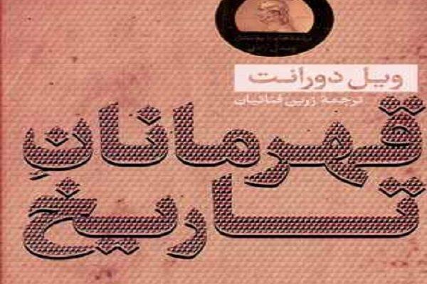 یازده جلد تاریخ تمدن ویل دورانت در یک جلد