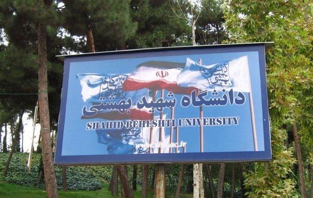 دانشگاه شهیدبهشتی برای همکاری مشترک با نیروی دریایی اعلام آمادگی کرد