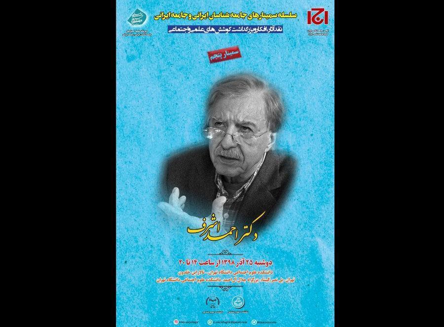 نقد آثار و افکار احمد اشرف در سمینار جامعه شناسان ایرانی و جامعه ایرانی