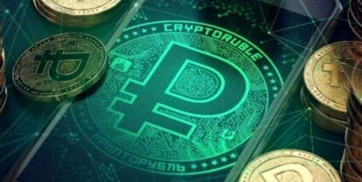 روبل دیجیتال در راه بازار رمز ارزها